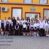 детский дом Перлинка